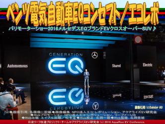ベンツ電気自動車EQ(6)/エコレボ01