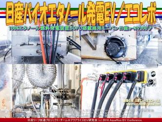 日産バイオエタノール発電EV(3)/エコレボ01