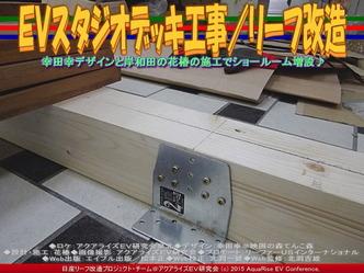 EVスタジオデッキ工事/リーフ改造03