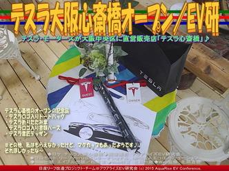 テスラ大阪心斎橋オープン(2)/EV研02 ▼クリックで640x480に拡大