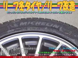 リーフ冬タイヤ/リーフ改造02