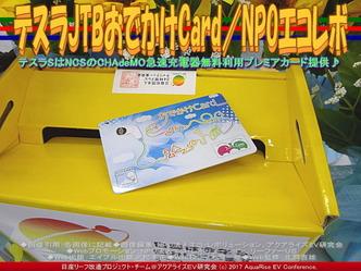 テスラJTBおでかけCard/NPOエコレボ画像03
