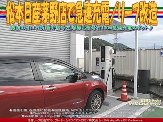 松本日産茅野店で急速充電/リーフ改造01