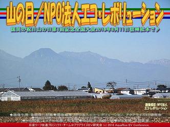 山の日(2)/NPO法人エコレボ01