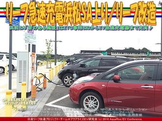 リーフ急速充電浜松SA上り/リーフ改造03