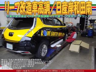 リーフ改造車高調(2)/日産岸和田南04