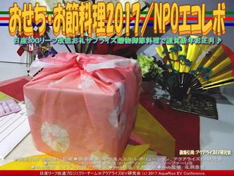 おせち・お節料理2017/NPOエコレボ画像03