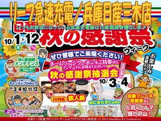 リーフ急速充電/兵庫日産三木店02
