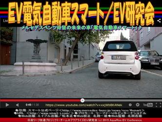 EV電気自動車スマート(2)/EV研究会02