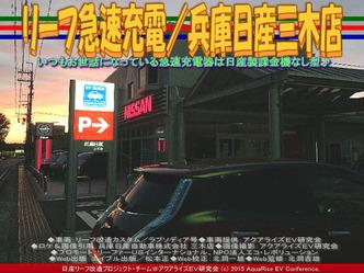 リーフ急速充電/兵庫日産三木店04