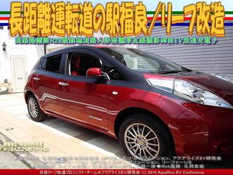長距離運転道の駅福良/リーフ改造01
