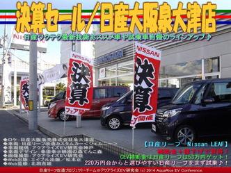 決算セール/日産大阪泉大津店05