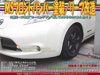 MS号フロントバンパー塗装/リーフ改造02