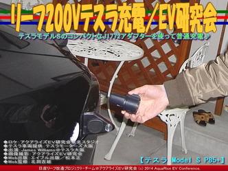 リーフ200Vテスラ充電/EV研究会02