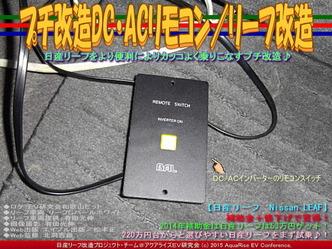 プチ改造DC・ACリモコン/リーフ改造03