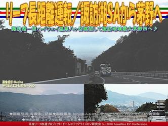 リーフ長距離運転/諏訪湖SAから茅野へ03