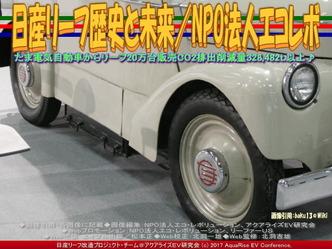 電気自動車たま号(2)/日産リーフ歴史画像02