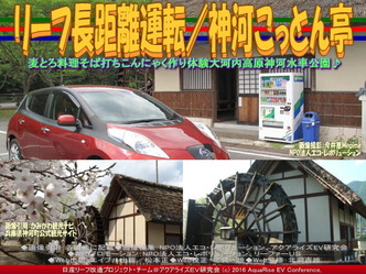 神河こっとん亭(2)/リーフ長距離運転01