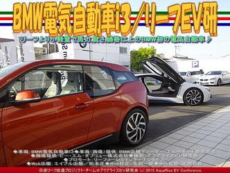 BMW電気自動車i3(3)/リーフEV研02