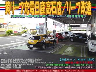 黄リーフ充電日産高石店/リーフ改造02