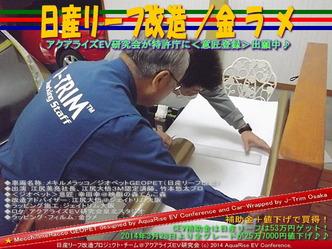 日産リーフ改造/金ラメ@アクアライズEV研究会01