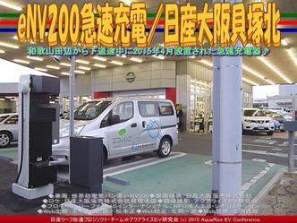 eNV200急速充電/日産大阪貝塚北02