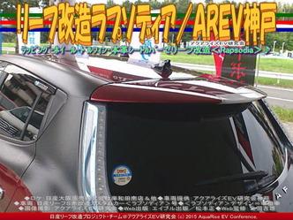 リーフ改造ラプソディア(2)/AREV神戸04