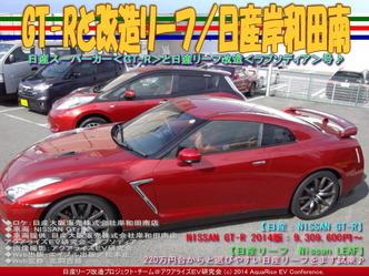 GT-Rと改造リーフ/日産岸和田南04