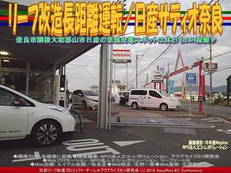 リーフ改造長距離運転/日産サティオ奈良01