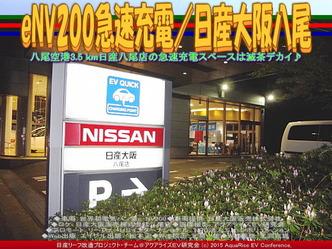 eNV200急速充電/日産大阪八尾02