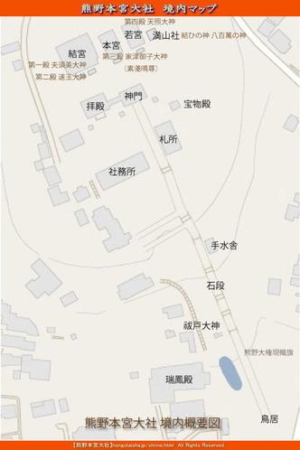 熊野本宮大社境内マップ/改造リーフ長距離