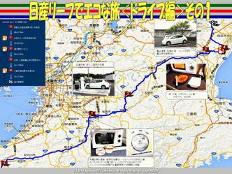 リーフ長距離運転/伊勢マップ@リーフ改造map