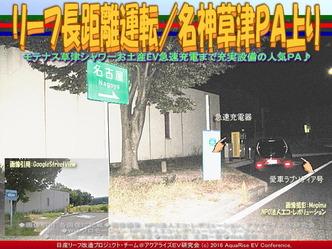 リーフ長距離運転/名神草津PA上り03