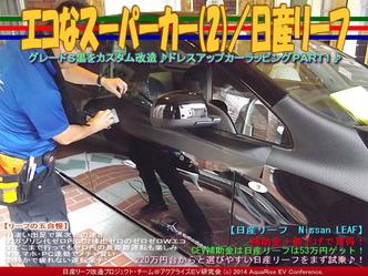 エコなスーパーカー(2)/日産リーフ04