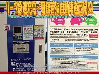 リーフ急速充電/舞鶴若狭自動車道西紀SA03