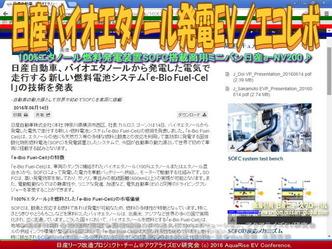 日産バイオエタノール発電EV/エコレボ01