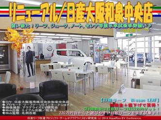 リニューアル/日産大阪和泉中央店02