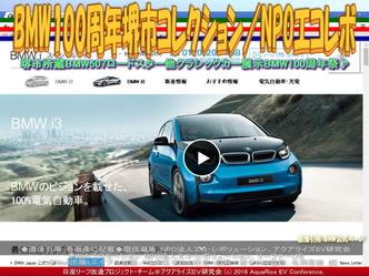 BMW100周年堺市コレクション/NPOエコレボ01