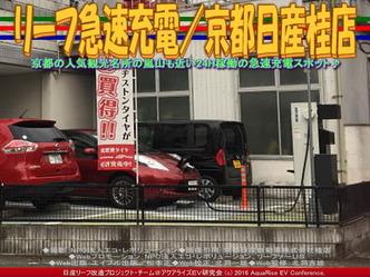 リーフ急速充電/京都日産桂店03