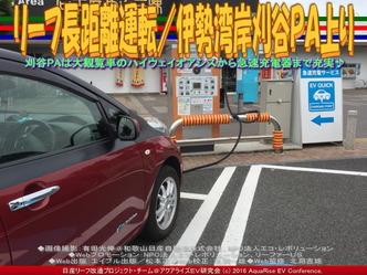 リーフ急速充電刈谷PA上り/リーフ改造03