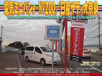 電気ミニバンe-NV200/日産サティオ奈良01