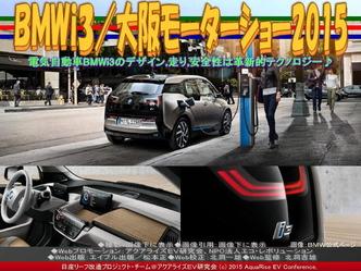 BMWi3(4)/大阪モーターショー201501