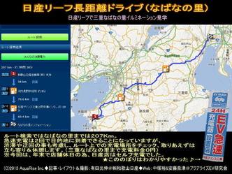 日産リーフ・和歌山市⇔なばなの里長距離運転MAP@日産リーフ改造 ▼クリックで640x480pxls画像に拡大します。