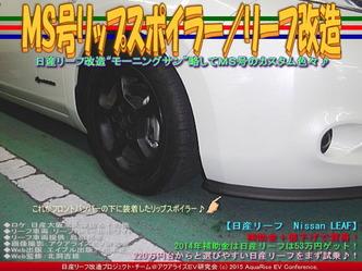 MS号リップスポイラー/リーフ改造03