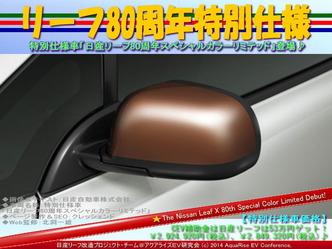 リーフ80周年特別仕様@日産リーフ改造06