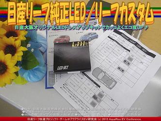 日産リーフ純正LED(4)/リーフカスタム01 ▼クリックで640x480に拡大