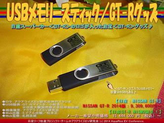 USBメモリースティック/GT-Rグッズ02