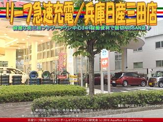 リーフ急速充電/兵庫日産三田店05