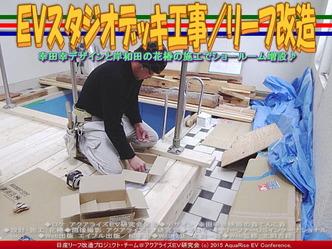EVスタジオデッキ工事(4)/リーフ改造02