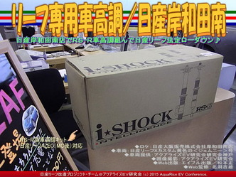 リーフ専用車高調/日産岸和田南03